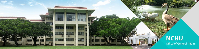 國立中興大學總務處