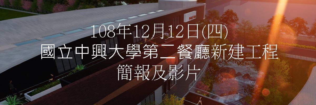 第二餐廳新建工程說明會簡報及影片